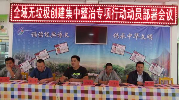 镇中心学校召开全域无垃圾创建工作动员会议 -甘州区教育局