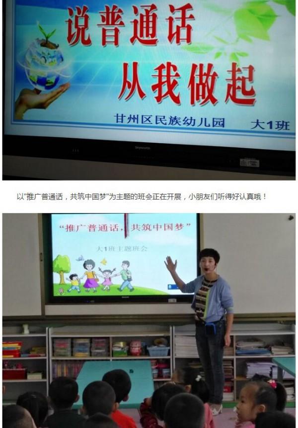 【甘州区民族幼儿园】开展推广普通话宣传周活动