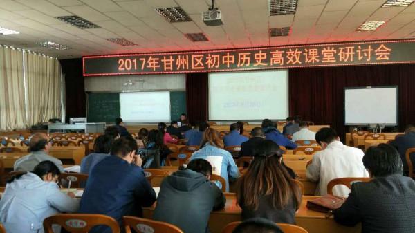 张掖四中承办全区历史教材培训与高效课堂研讨会