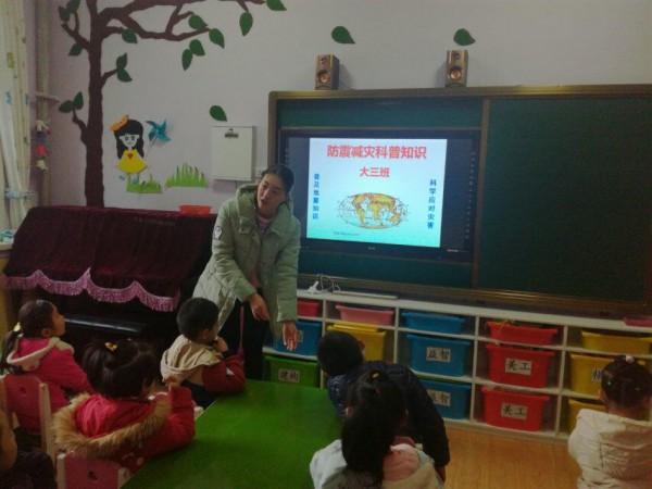 【第三幼儿园】开展防震减灾主题教育活动