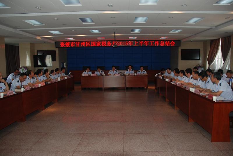 甘州区国税局召开2015年上半年工作总结会