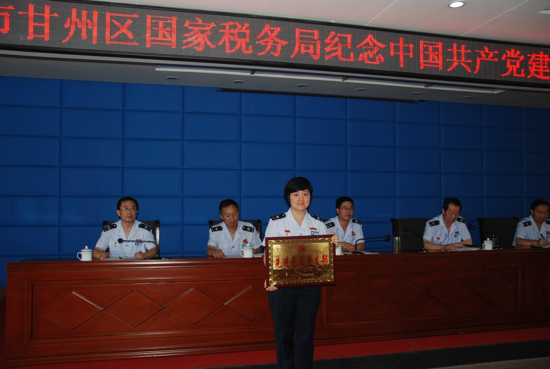 甘州区国家税务局召开了纪念中国共产党建党94周年表彰大会