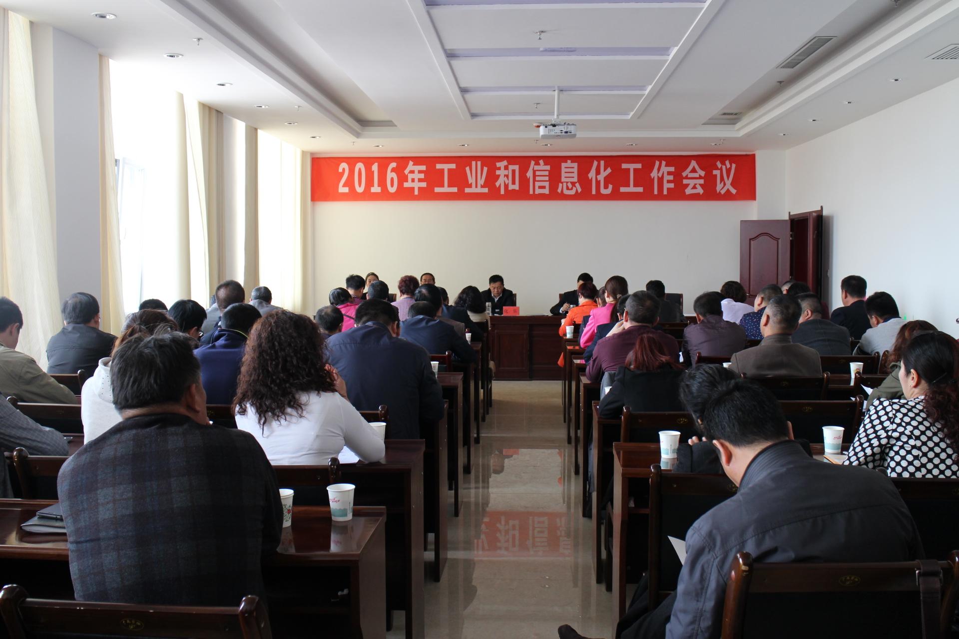 区工信局2016年工业和信息化工作会议召开