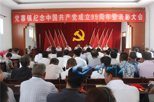 甘州区党寨镇召开纪念中国共产党成立95周年暨表彰大会