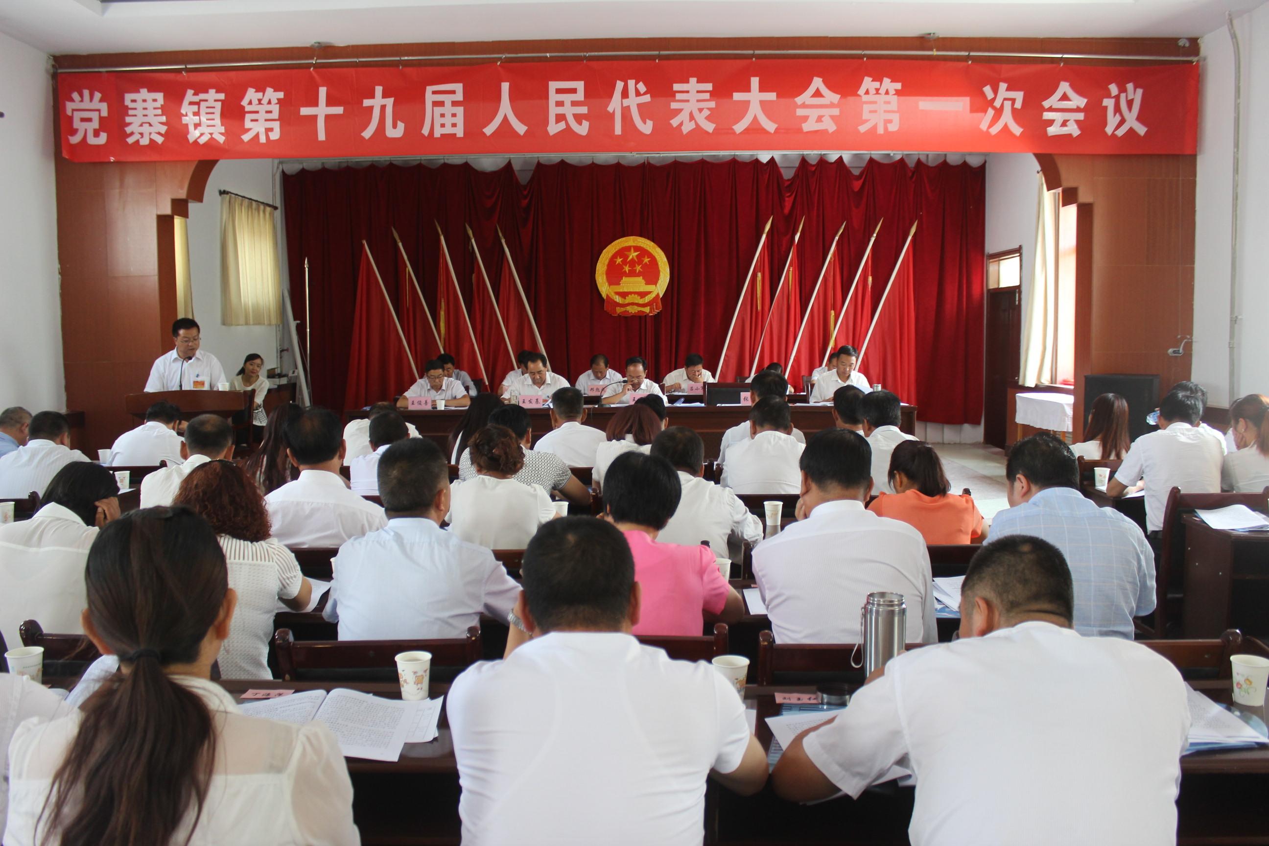 甘州区党寨镇第十九届人民代表大会第一次会议胜利召开