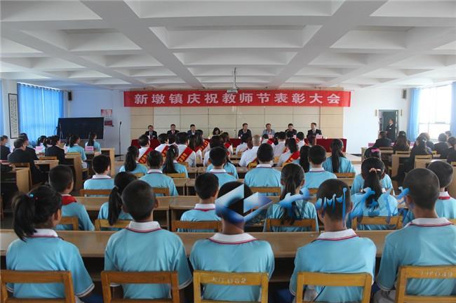 甘州区新墩镇举行庆祝第32个教师节总结表彰大会