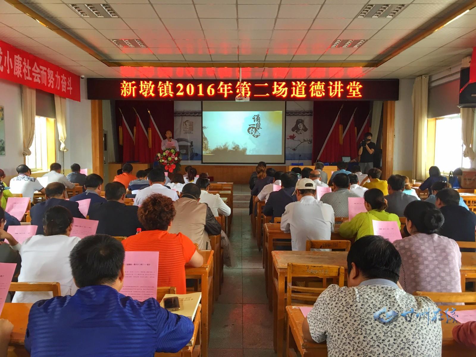 甘州区新墩镇举办2016年第二场道德讲堂