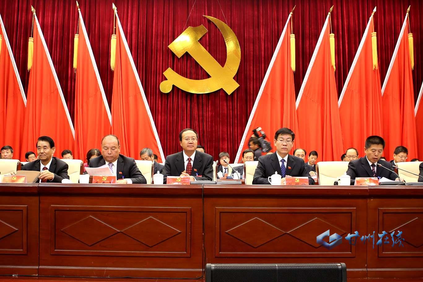中国共产党张掖市甘州区第四次代表大会隆重开幕