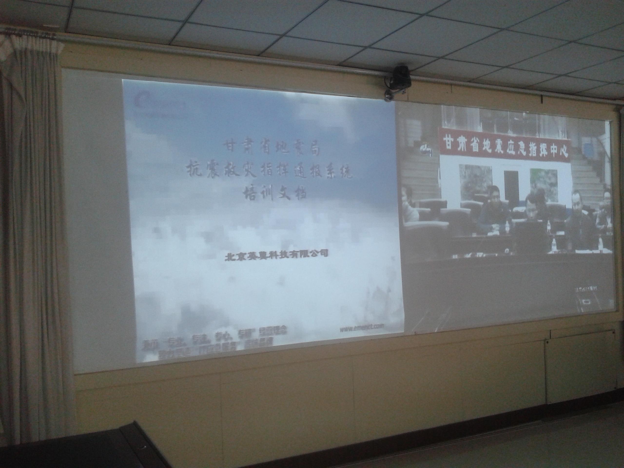 甘州区地震局组织干部积极参加甘肃省地震局举办的地震应急救援视频培训会议