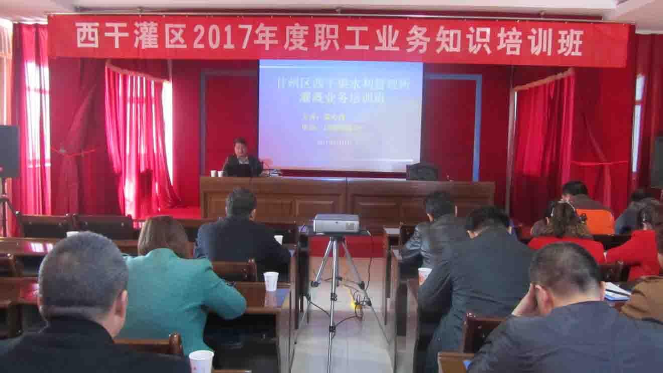 西干灌区举办2017年度职工业务技能培训活动