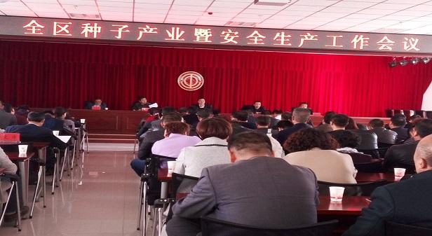 甘州区农业局组织召开 全区种子产业暨安全生产工作会议
