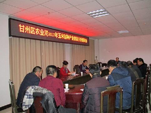 甘州区农业局召开2017年玉米制种 产业发展分析座谈会