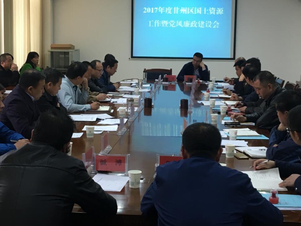 2017年甘州区国土资源工作 暨党风廉政建设会议召开