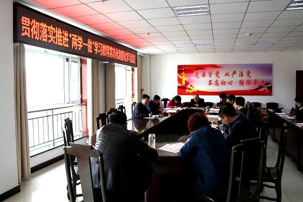 区农业局召开两学一作学习教育常态化制度化工作会议