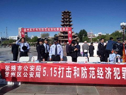 """甘州区种子管理局积极参加""""5.15""""打击和防范经济犯罪宣传活动"""
