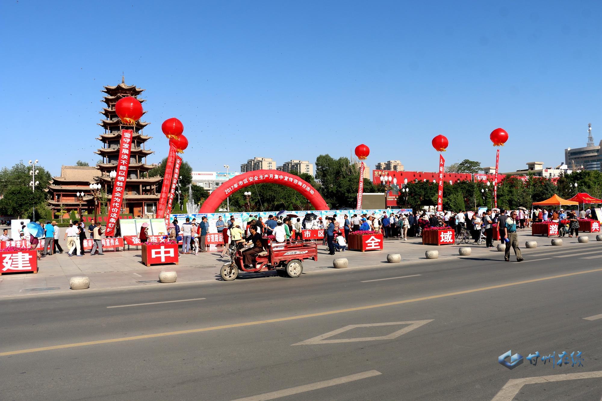 """张掖市、甘州区联合开展2017年""""安全生产月集中宣传咨询日""""活动"""