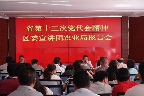 省第十三次党代会精神宣讲报告会甘州区委宣讲组走进甘州区农业局