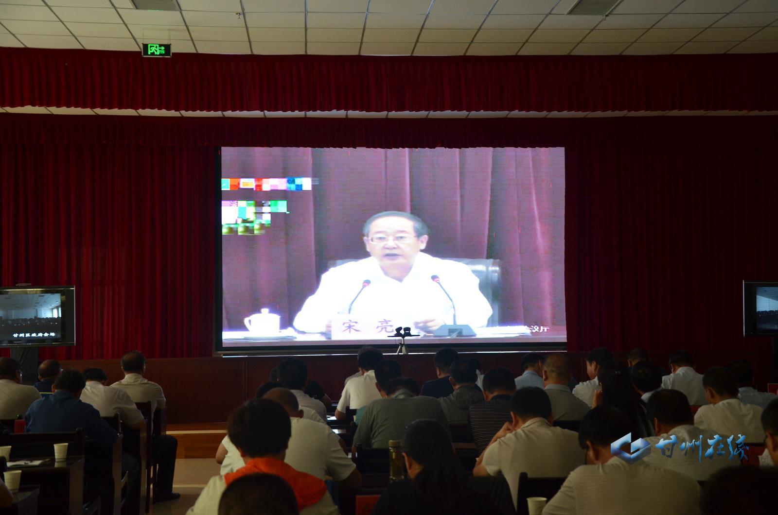 甘州区收听收看省安委会第四次全体(扩大)会议