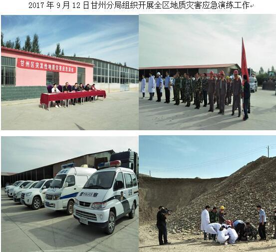 甘州区国土资源局开展地质灾害应急演练