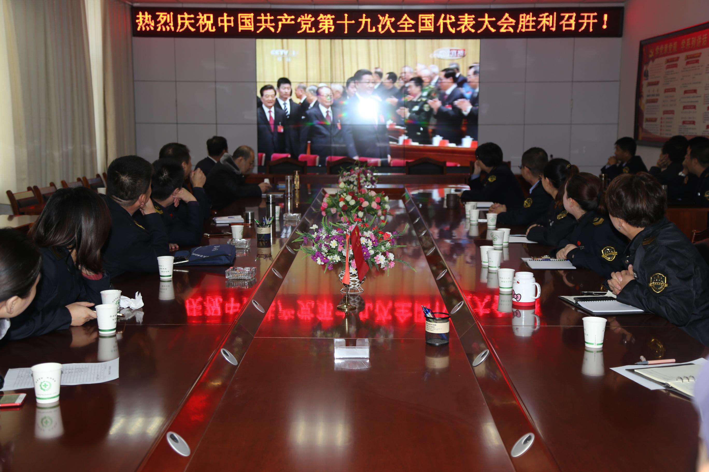 甘州区食药局组织机关干部收看十九大开幕式直播盛况