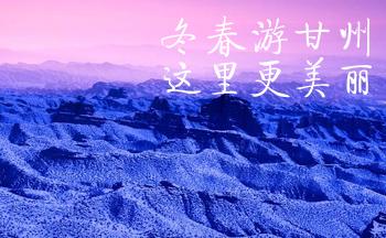 如意甘肃游·冬春更精彩|甘肃旅游倾情推出冬春旅游优惠大礼包