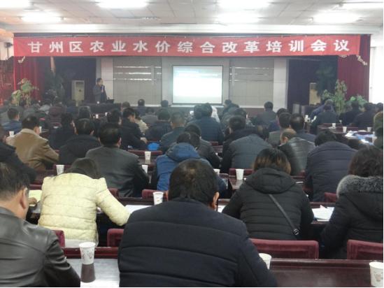 甘州区举办农业水价综合改革培训会