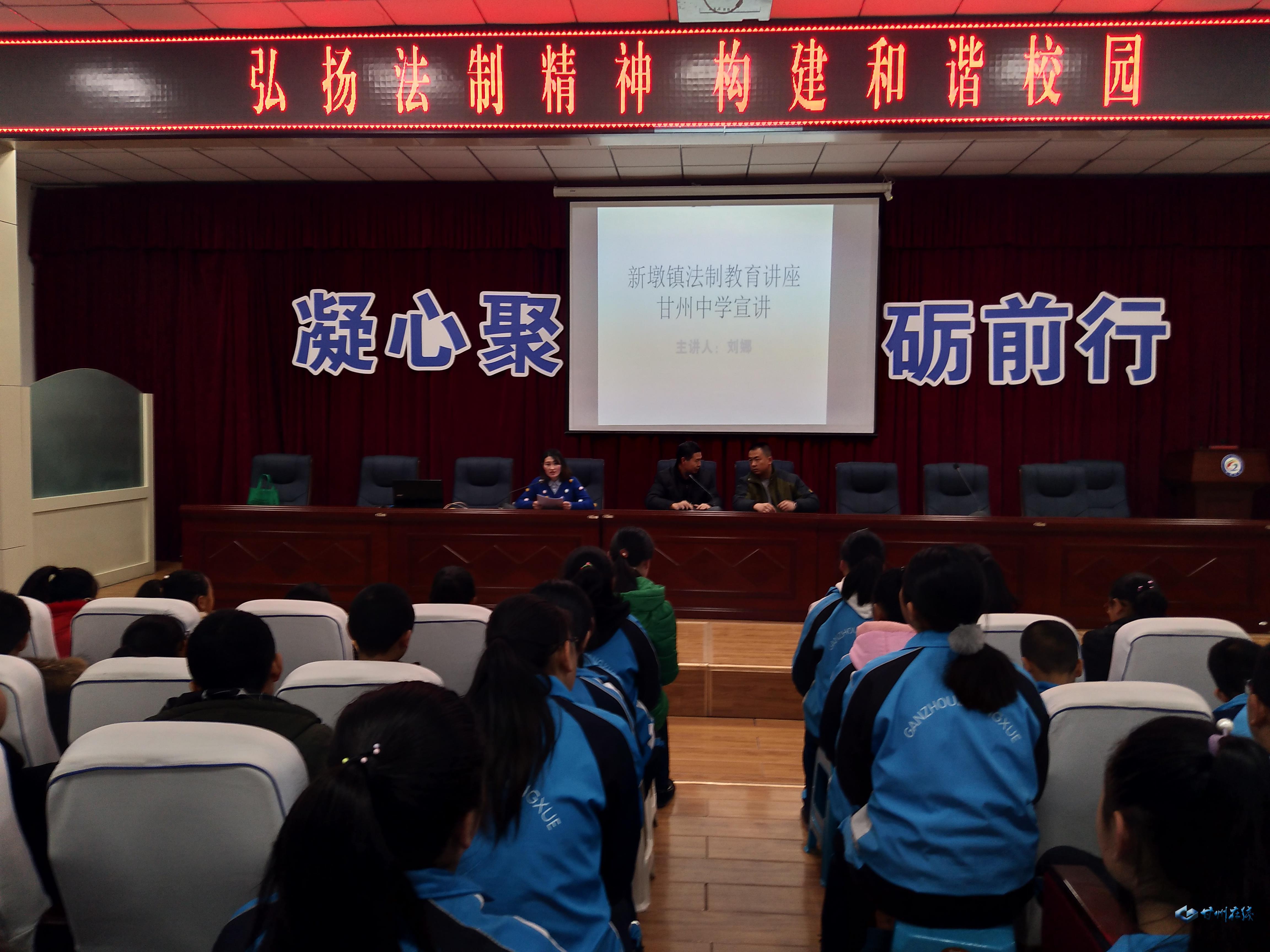 甘州区新墩镇司法所开展法制宣讲进校园活动