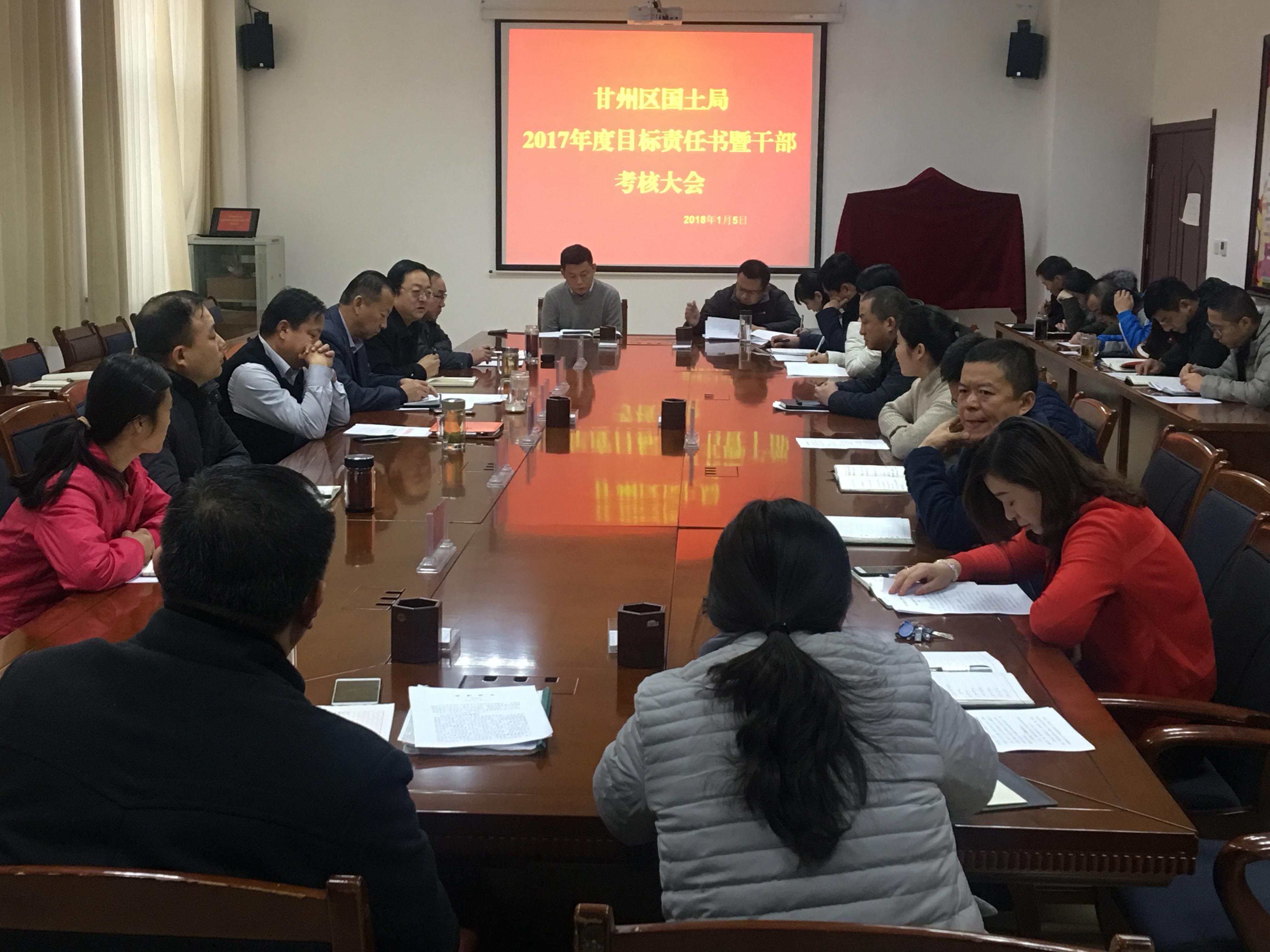 甘州区国土资源局召开2017年目标责任书暨干部考核会