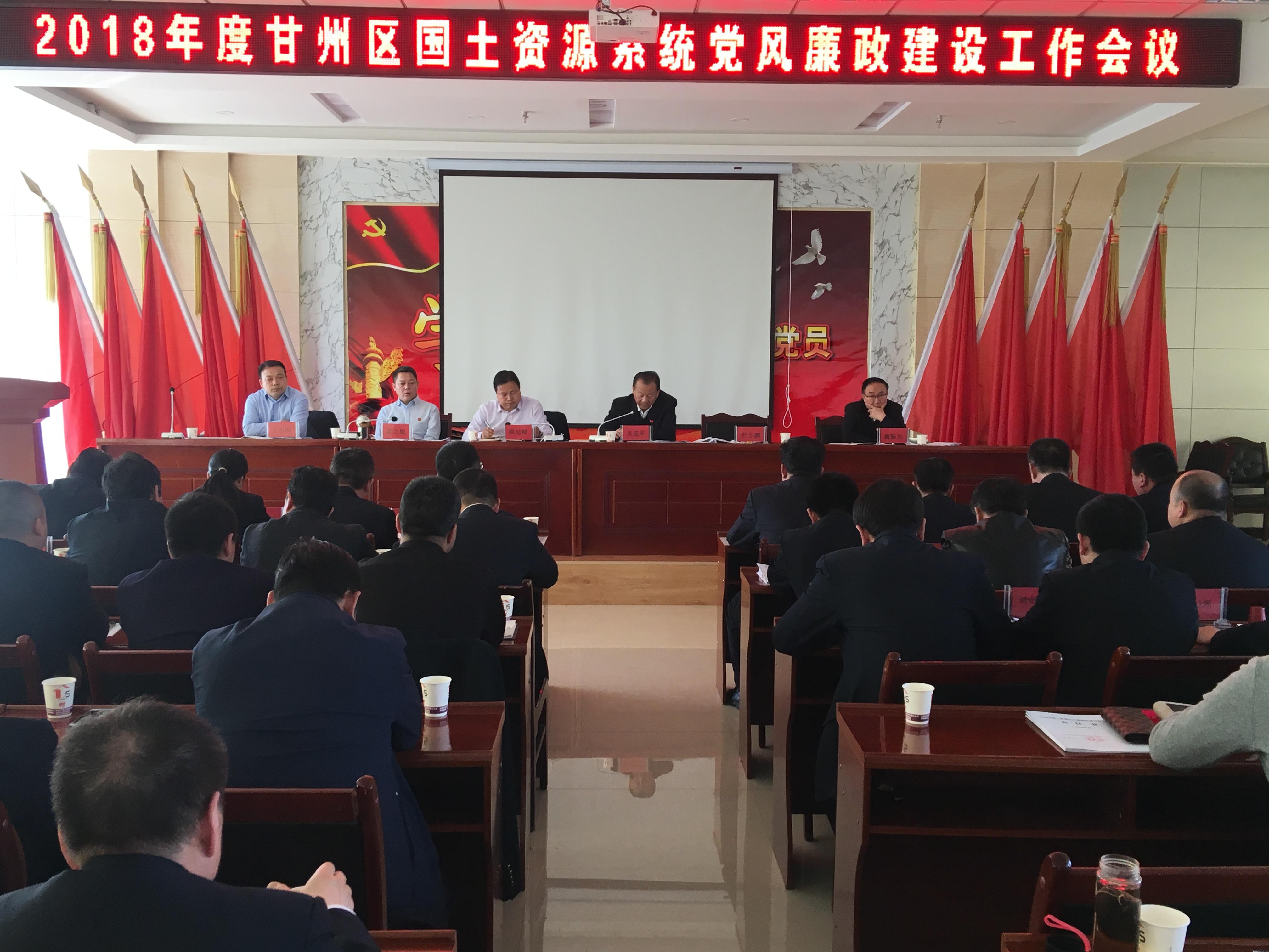 甘州区国土资源局召开2018年度全区国土资源系统党风廉政建设工作会议
