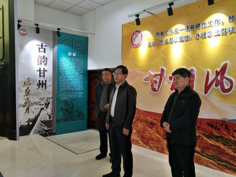 张掖市委常委、甘州区委书记成广平调研全区档案工作