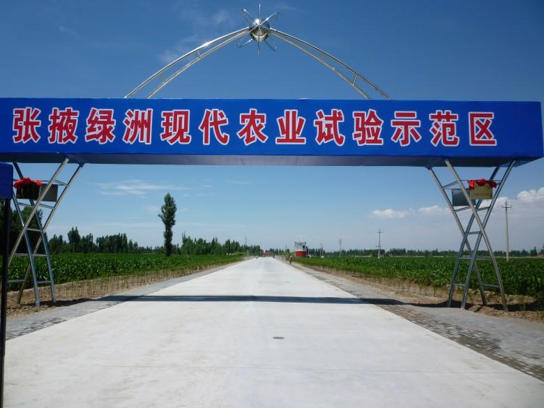 张掖绿洲现代农业试验示范区建设情况简介