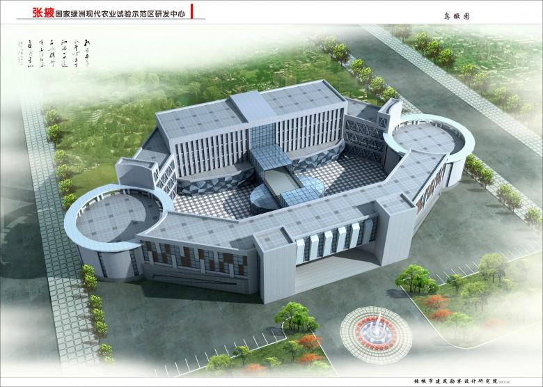 张掖绿洲现代农业试验示范区农业科技研发中心