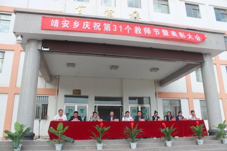 甘州区靖安乡隆重庆祝第31个教师节暨表彰大会