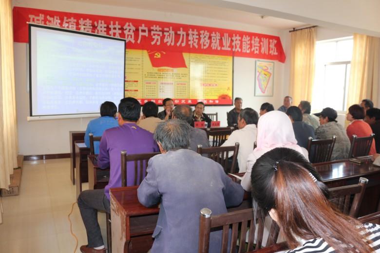 碱滩镇永定村开展精准扶贫户劳动力转移就业技能培训