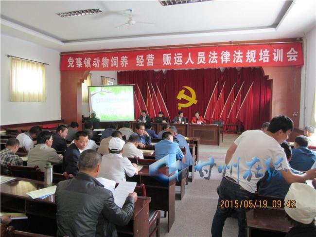 甘州区党寨镇举办动物饲养、经营、贩运人员法律法规培训会