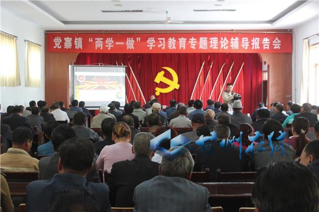 """甘州区党寨镇举办""""两学一做""""学习教育专题报告会"""
