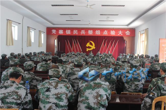 甘州区党寨镇召开基干民兵整组点验大会