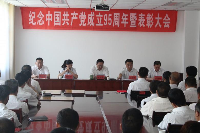 甘州区房管局召开纪念建党95周年暨表彰大会