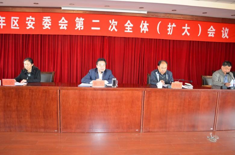 甘州区召开第二次安委会扩大会议