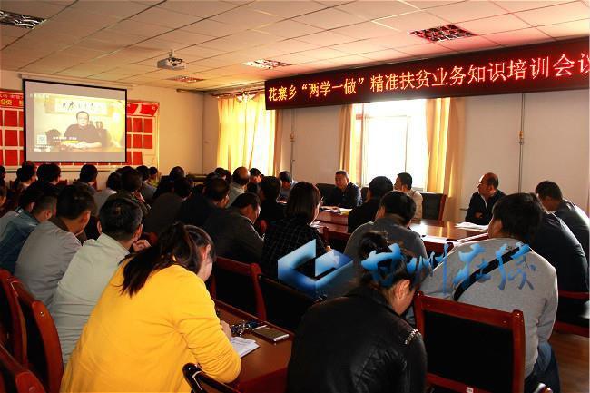甘州区花寨乡举行精准扶贫业务知识培训