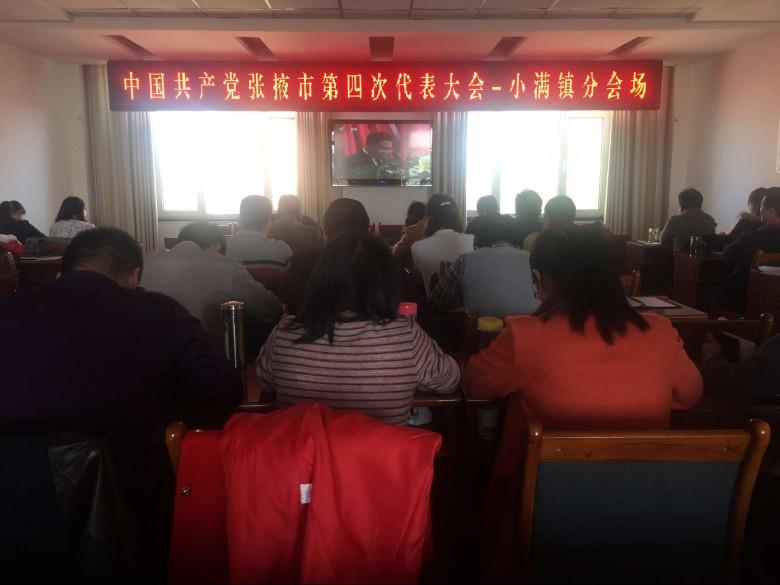 小满镇组织收看张掖市第四次党代会开幕式直播
