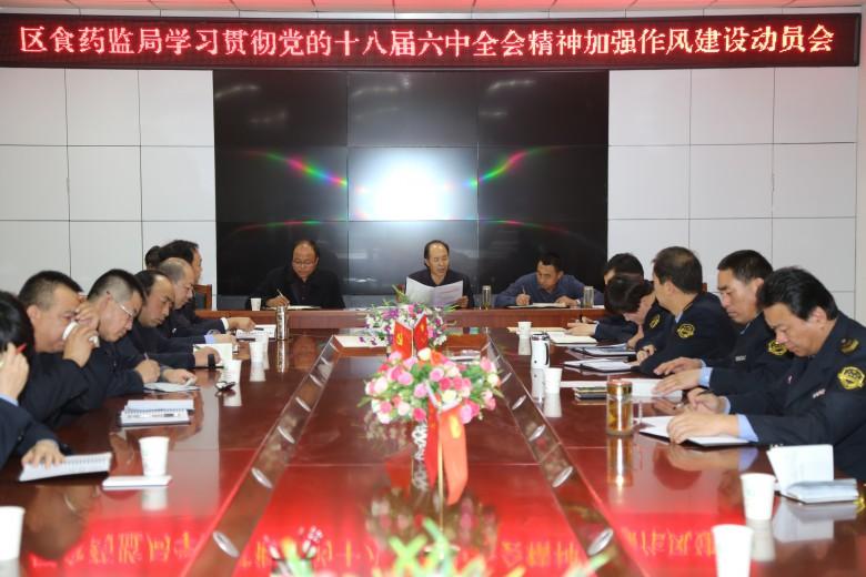 甘州区食药监局组织全体干部认真学习贯彻党的十八届六中全会精神