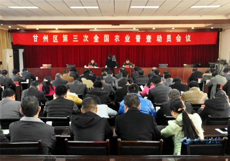 甘州区召开全区第三次全国农业普查动员会议