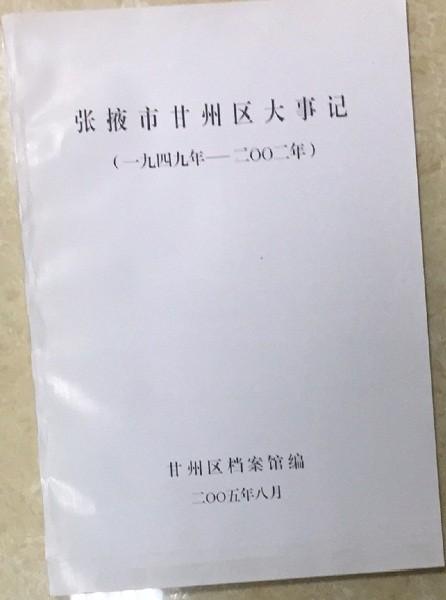 张掖市甘州区大事记(1949-2002年)