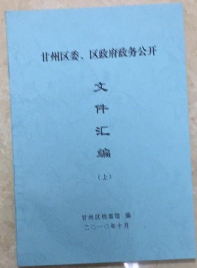 甘州区区委、区政府政务公开文件汇编