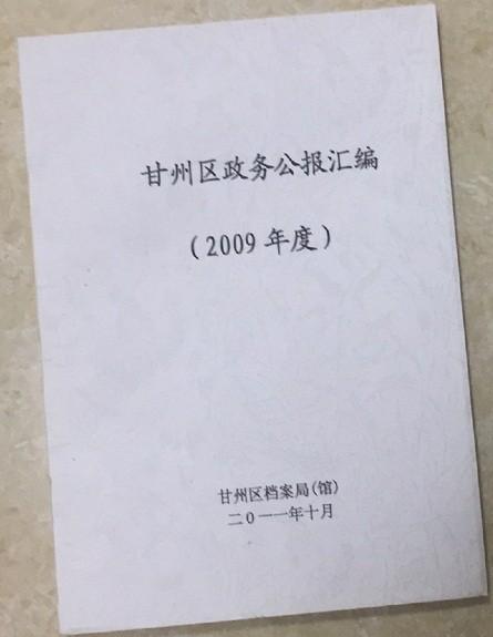 甘州区2009年度政务公报汇编