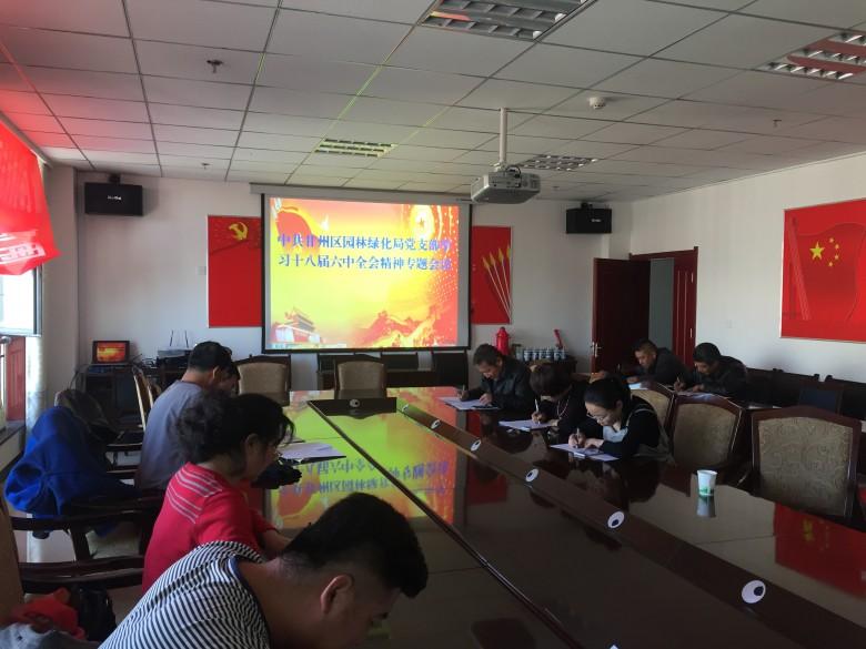 甘州区园林绿化局积极学习十八届六中全会精神