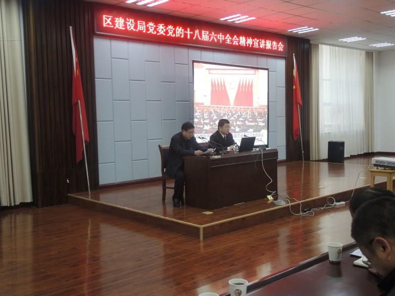 区建设局党委召开党的十八届六中全会精神宣讲报告会