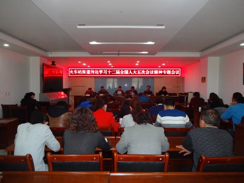甘州区火车站街道积极学习传达十二届全国人大五次会议精神