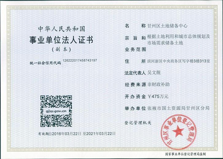 事业单位法人年度报告书公示(甘州区土地储备中心)